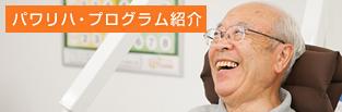パワリハ・プログラム紹介